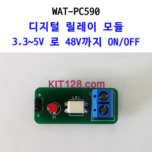 WAT-PC590 디지털 릴레이 모듈(3.3~5V 로 48V ONOFF)