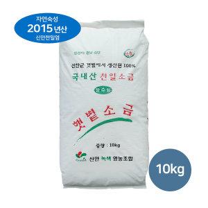 15년산 신안천일염 10kg(코팅포대) 천연옹판 숙성/선별