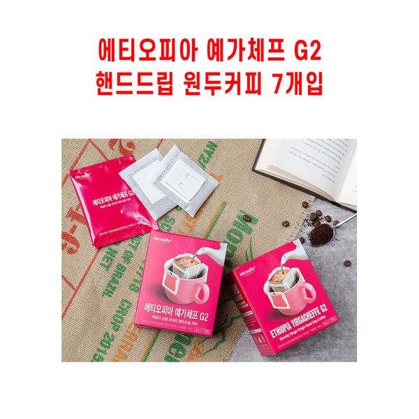 달콤 와인향 예가체프 에티오피아원두 드립백커피 7입