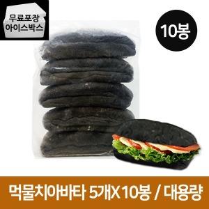 먹물 치아바타 50개(1박스) 아이스박스무료포장