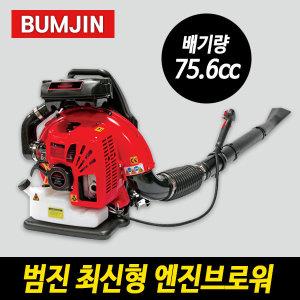 엔진블로워 EB985 송풍기 낙엽청소 제설기 브로워