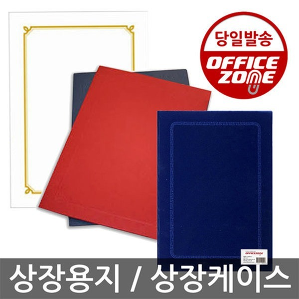 우단 상장용지 상장케이스 A4 축 졸업 상장 표지 인쇄