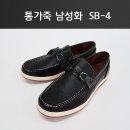 남자신발 발이편한 통가죽 남성캐쥬얼구두SB-4