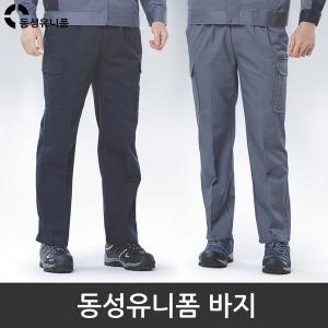 동성유니폼/춘추작업복바지/건빵바지/근무복/춘추복