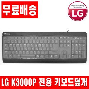 LG K3000P 전용키스킨 키보드덮개 키보드커버
