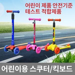 아동용 스쿠터 킥보드 발광바퀴 높이조절 브레이크