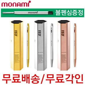 모나미 153골드 0.7mm/153gold/무료각인/볼펜심증정