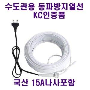 국산KC인증 동파방지기 수도관용삽입형열선 1M 2M 3M