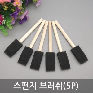 스펀지 브러쉬(5P)/미술수업용/리폼붓/미술브러쉬