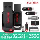 USB메모리 32GB 외 64G 128G 256G 3.0 듀얼 OTG C타입