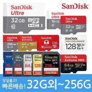 마이크로SD카드 32GB 64G 128G 256G 핸드폰 블랙박스