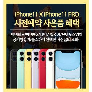 SKT/KT/LG U+아이폰11/PRO사전예약ㅣ최대사은품ㅣ