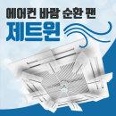 천장형 에어컨 바람막이 제트윈 순환팬 정품 특허품