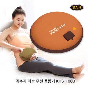 [김수자] 무선 돌찜질기 KHS-1000 따숨 다용도 돌뜸기 돌뜸질기