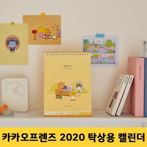 카카오프렌즈 2020 탁상 캘린더 카카오달력 카카오캘