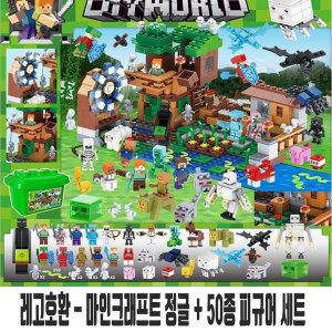 C1897 레고 호환 마인크래프트 정글 50종 캐릭터 세트