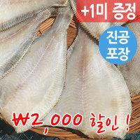 청정 군산 반건조 가자미 대 10미 (20cm 내외)
