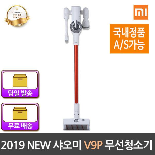 샤오미 무선 청소기 DREAME V9P 여우미 정품 국내발송