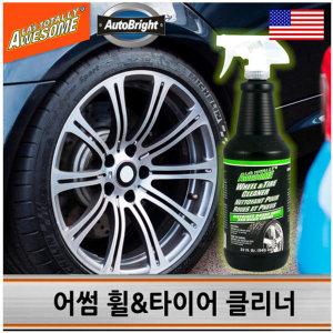 어썸 타이어 휠 / 타이어 클리너