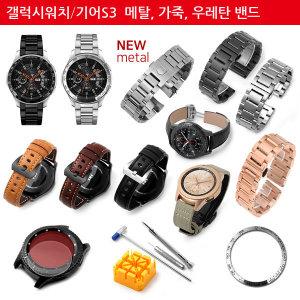 갤럭시워치 기어S3 메탈 가죽 우레탄 시계줄 -SE