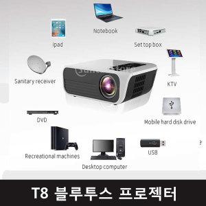 T8 블루투스 프로젝터 HD LCD 디스플레이 홈 시어터