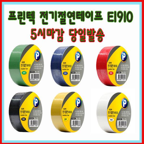 전기절연테이프 E1910B(청색) 5시주문 당일발송