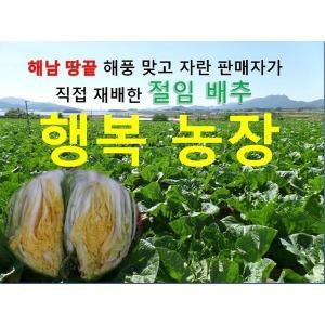 행복농원  청정지역 땅끝해남 저염식절임배추20kg