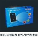 소형카메라 탐지기 녹취감지기 위치추적기 몰카탐지기