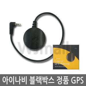 아이나비 정품 블랙박스 외장 GPS 안테나