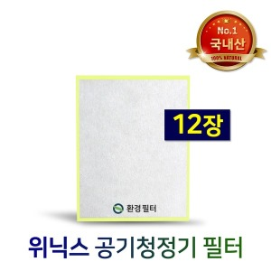 APEE443-HWK 위닉스 펫전용필터 전처리필터 12장 1SET