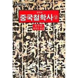 중국철학사 (상)  풍우란
