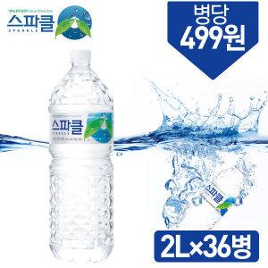 (현대Hmall) 스파클 빈병 회수  생수2리터 병당499원/ 한달분량  스파클 생수 2리터 6병(6팩) - 총36병