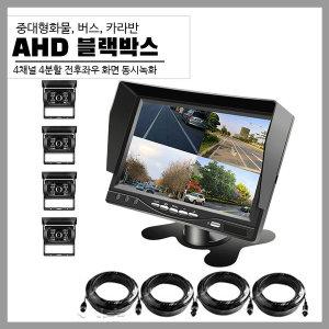 AHD 화물차 버스 4채널블랙박스 후방카메라