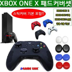 XBOX ONE X 패드실리콘 커버셋트 / 스틱커버 기본포함