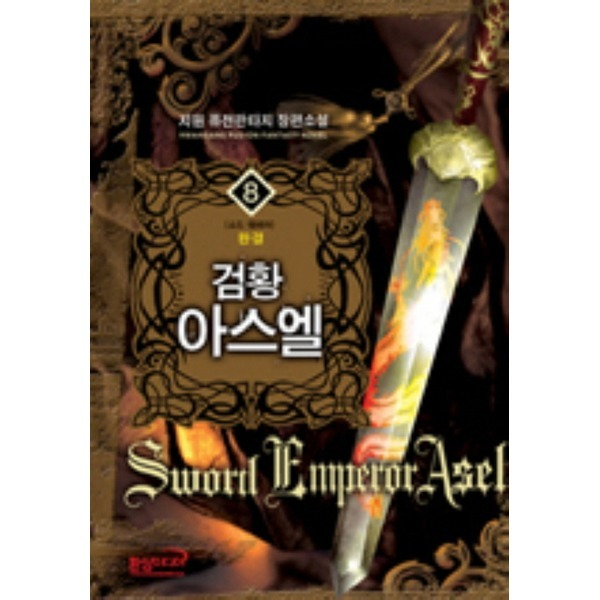 환상미디어 검황 아스엘 2-8 (3 4 5권 없음)