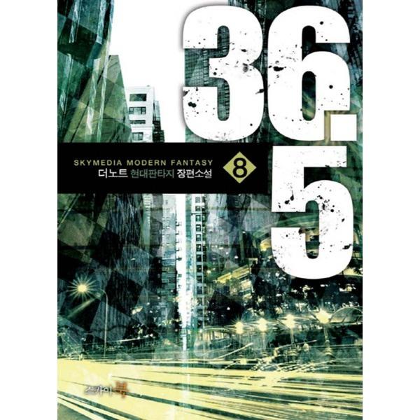 스카이북 36.5 1-8 세트 (3권 없음) - 더노트 현대판타지 소설