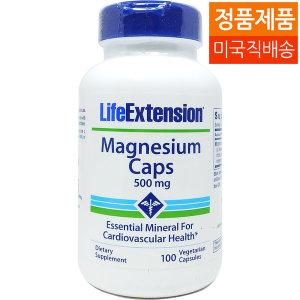 라이프 익스텐션 마그네슘 캡스 500mg 100야채캡슐