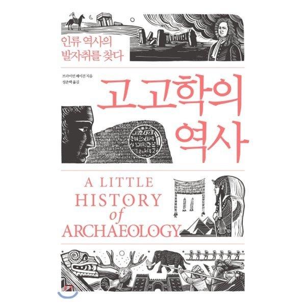 고고학의 역사  브라이언 페이건