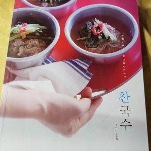 찬 국수/용동희.그린홈.2014