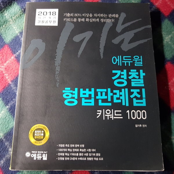 에듀윌 경찰공무원 경찰형법 판례집/에듀윌.2017