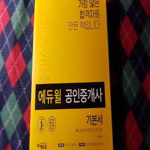 2019 에듀윌 공인중개사2차 중개사법령 및실무/에듀윌