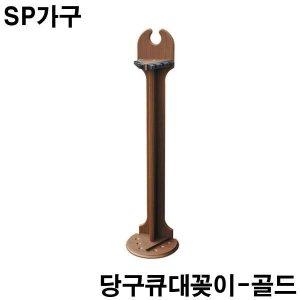 골드-큐꽂이/당구큐대꽂이/당구장주판대/큐걸이