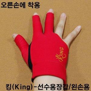 당구선수용장갑(왼손용)/당구왼손장갑/왼손용당구장갑