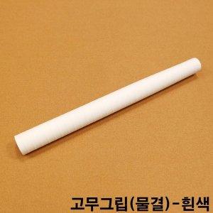 고무그립(물결)-흰색/당구큐그립/큐그립/당구큐대