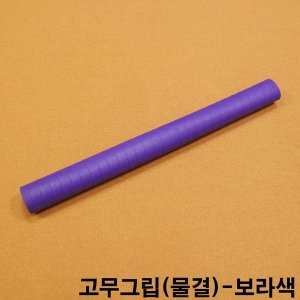 고무그립(물결)-보라색/당구큐그립/큐그립/당구큐대