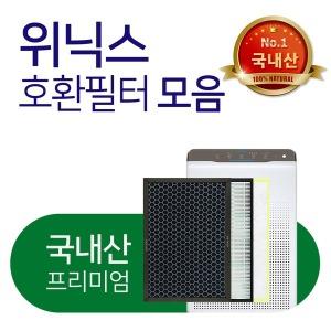 제로2.0/제로S/WACU300 위닉스공기청정기호환필터모음