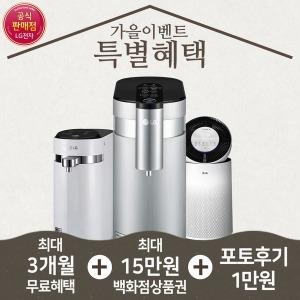 LG정수기상담만해도3천캐시+최대3개월무료+상품권15만
