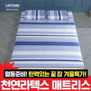 라폼 좋은 잠 천연라텍스 매트리스/할인특가+사은품