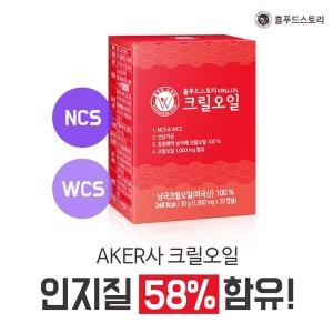 홀푸드스토리 인지질58%크릴오일 1개월분 NCS 오메가3