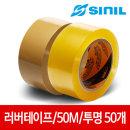 무료배송/박스테이프/포장/라바테이프/50M투명-50개